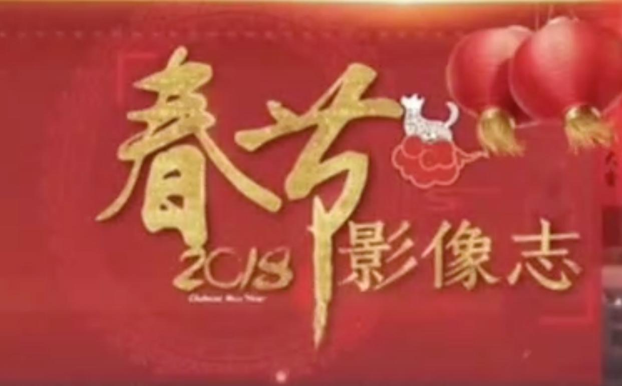 中央电视台《春节影像志》宣传片