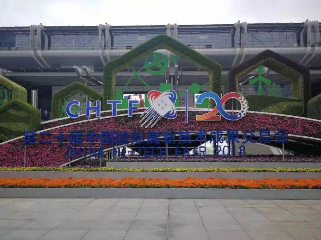 i资讯 艾迪普机构应邀参加第二十届中国国际高新技术成果交易会