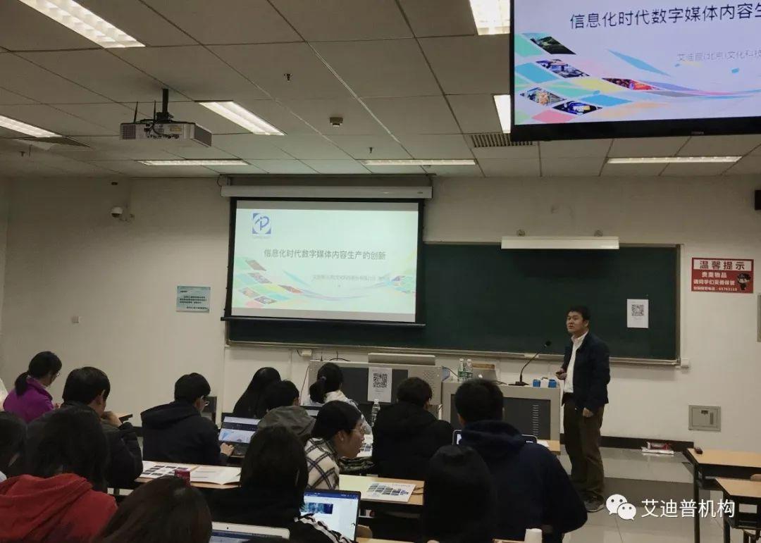 i资讯 iArtist交流分享会走进中国传媒大学