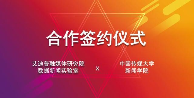i资讯 艾迪普融媒体研究院与中国传媒大学新闻学院签约合作