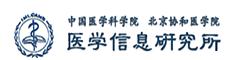中国医学科学院医学信息研究所
