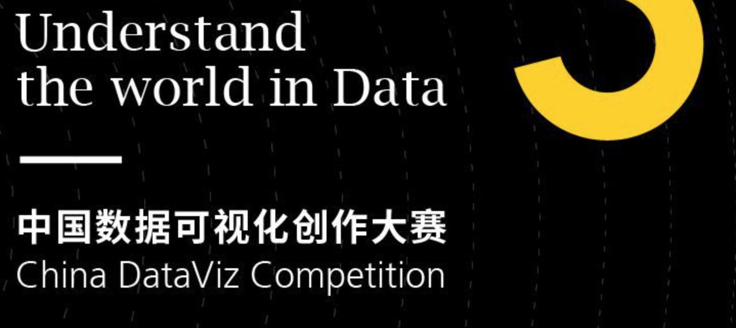 i资讯   六大奖项!首届中国数据可视化创作大赛开赛啦!