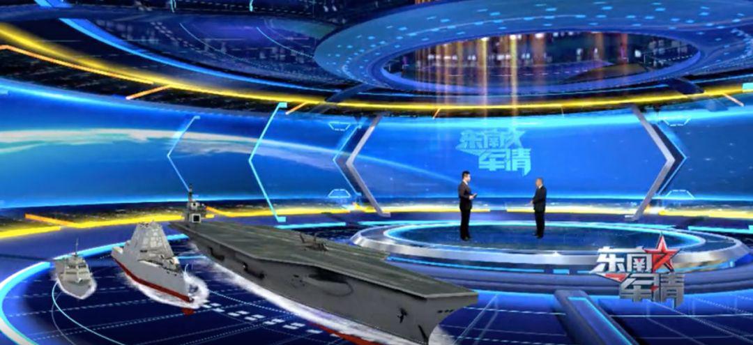 i资讯丨就是今晚!《东南军情》AR全景虚拟演播室来啦!