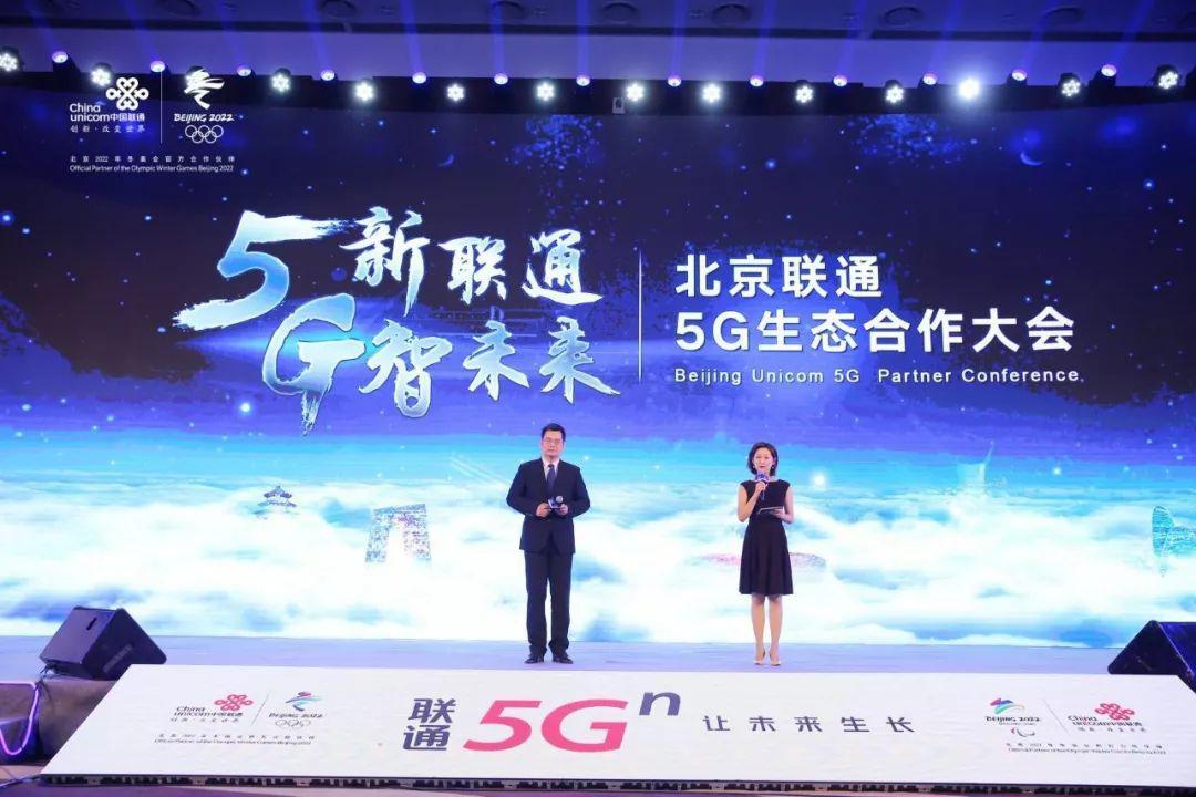 i资讯 | 5G赋能创新:北京联通5G生态合作大会成功举办