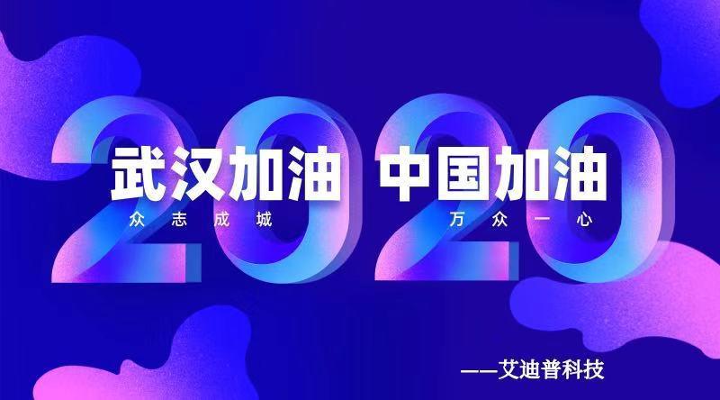 防控疫情 我们风雨同舟 ——北京信息消费共同体致全体成员单位倡议书